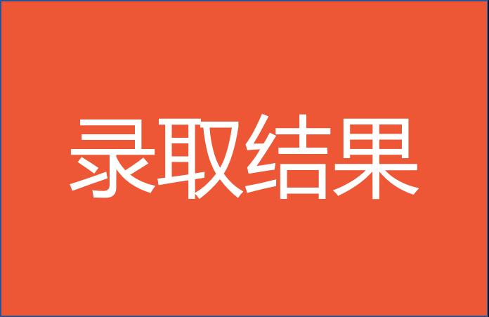 四川大学EMBA2019年EMBA招生拟录取结果公示