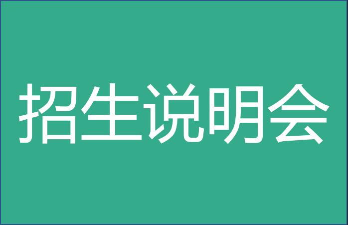 【第二期】北大汇丰之约 ● EMBA行业沙龙暨招生说明会