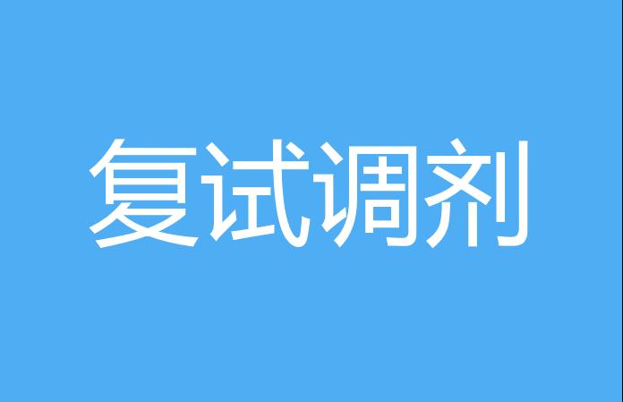 中国人民大学财政金融EMBA2019年招收攻读硕士学位研究生调剂复试方案