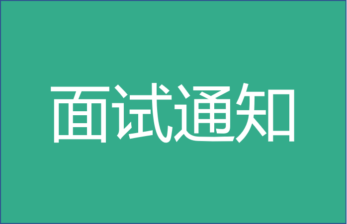 北大汇丰EMBA2020级面试(第二场)