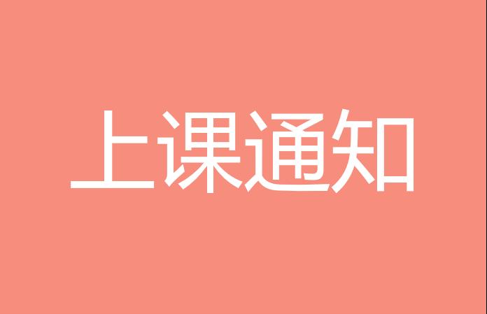 2019年5月华中科大EMBA课程安排