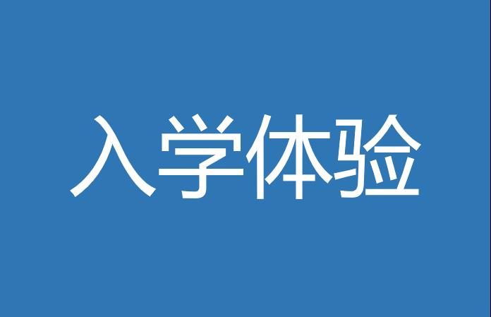 关于云南大学EMBA领取2019年硕士研究生《录取通知书》及参加新生入学体验日的通知
