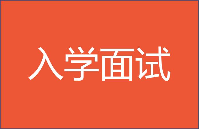 上海交大安泰EMBA入学面试安排—2020年入学第二批