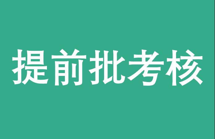 中南大学2020年入学高级工商管理硕士(EMBA)提前批考核办法