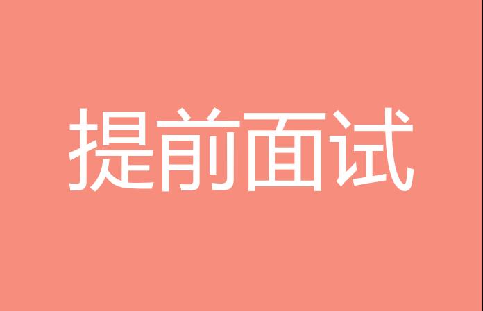 """华中科技大学EMBA 2020年""""卓越计划""""提前面试细则"""