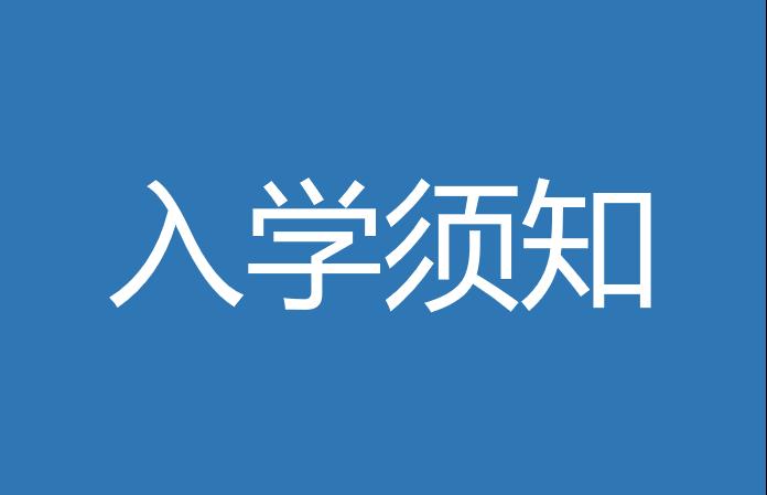 2019级华中科技大学EMBA新生入学报到须知