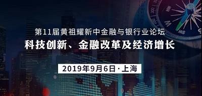 新加坡国立大学EMBA第11届黄祖耀新中金融与银行业论坛