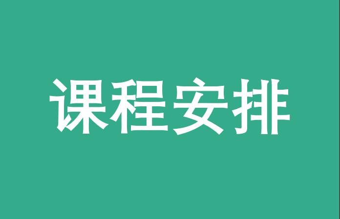 云南大学EMBA2019年9月—11月课程安排