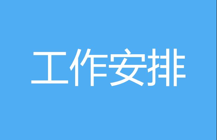 云南大学2014、2015、2016级EMBA2019年11月论文答辩工作的相关安排