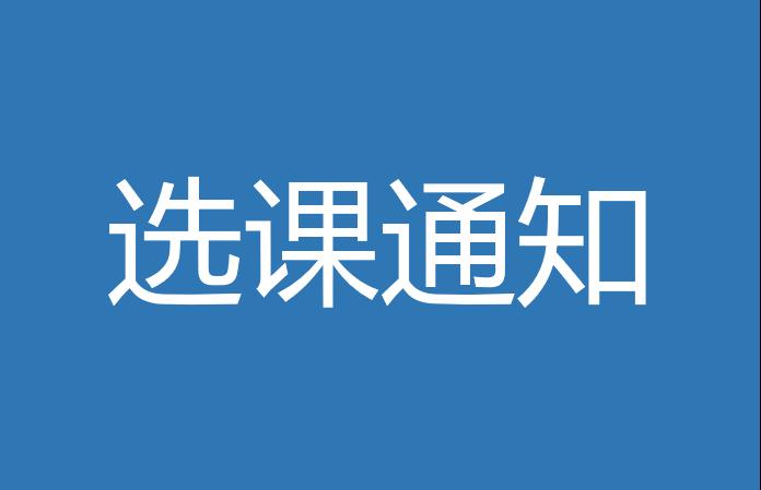 中南大学EMBA2019年下半年注册与选课通知