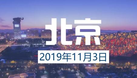 11月3日 北京 | 新加坡国立大学中文EMBA公开课