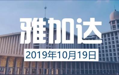 10月19日 雅加达 | 新加坡国立大学中文EMBA招生宣讲会