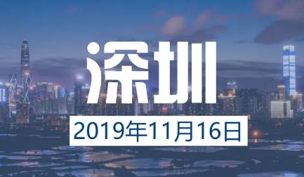 11月16日 深圳 | 新加坡国立大学中文EMBA公开课