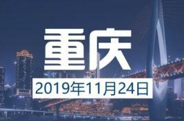 11月24日 重庆 | 新加坡国立大学中文EMBA公开课
