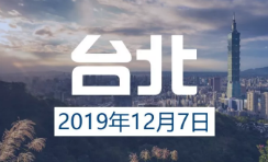 12月7日 台北 • 12月8日 台中 | 新加坡國立大學中文EMBA公開課