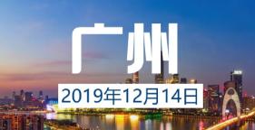 12月14日 广州 | 新加坡国立大学中文EMBA公开课