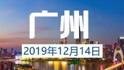 12月14日 广州 | 新加坡国立大学中文EMBA公开课《区块链和未来智能化社会展望》