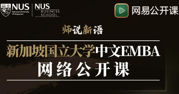 重磅推出|新加坡国立大学中文EMBA网络公开课即将上线!