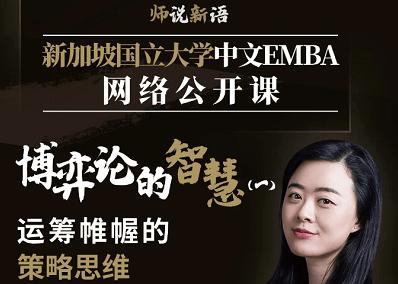 3月5日 师说新语 · EMBA网络公开课|博弈论的智慧(一):运筹帷幄的策略性思维
