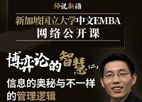 【师说新语】国大EMBA网络公开课 | 傅强教授:博弈论的智慧(下)