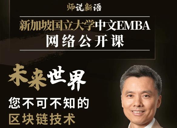 【师说新语】国大EMBA网络公开课 | 柯滨教授:未来世界——您不可不知的区块链技术