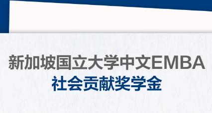 重磅推出|新加坡国立大学中文EMBA社会贡献奖学金公告