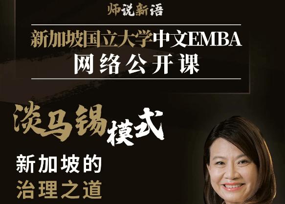 【师说新语】国大EMBA网络公开课 | 蓝璐璐教授:淡马锡模式——新加坡的治理之道