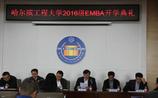 哈尔滨工程大学2016级EMBA班开学典礼隆重举行