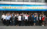 上海海事大学高级国际航运学院2016级EMBA二班开学典礼