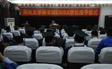 郑州大学商学院举行EMBA2015届学位授予仪式