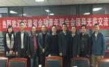 安徽省金融青年联合会领导访问中国科学技术大学EMBA