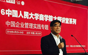 中国人大商学院大师讲堂首站在京成功举办
