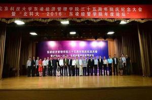 东凌经济管理学院三十五周年院庆纪念大会