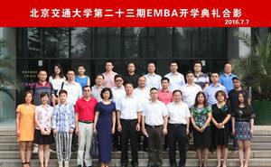 北京交通大学第二十三期EMBA开学典礼隆重举行