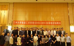 记兰州大学EMBA2016春季班迎新晚会