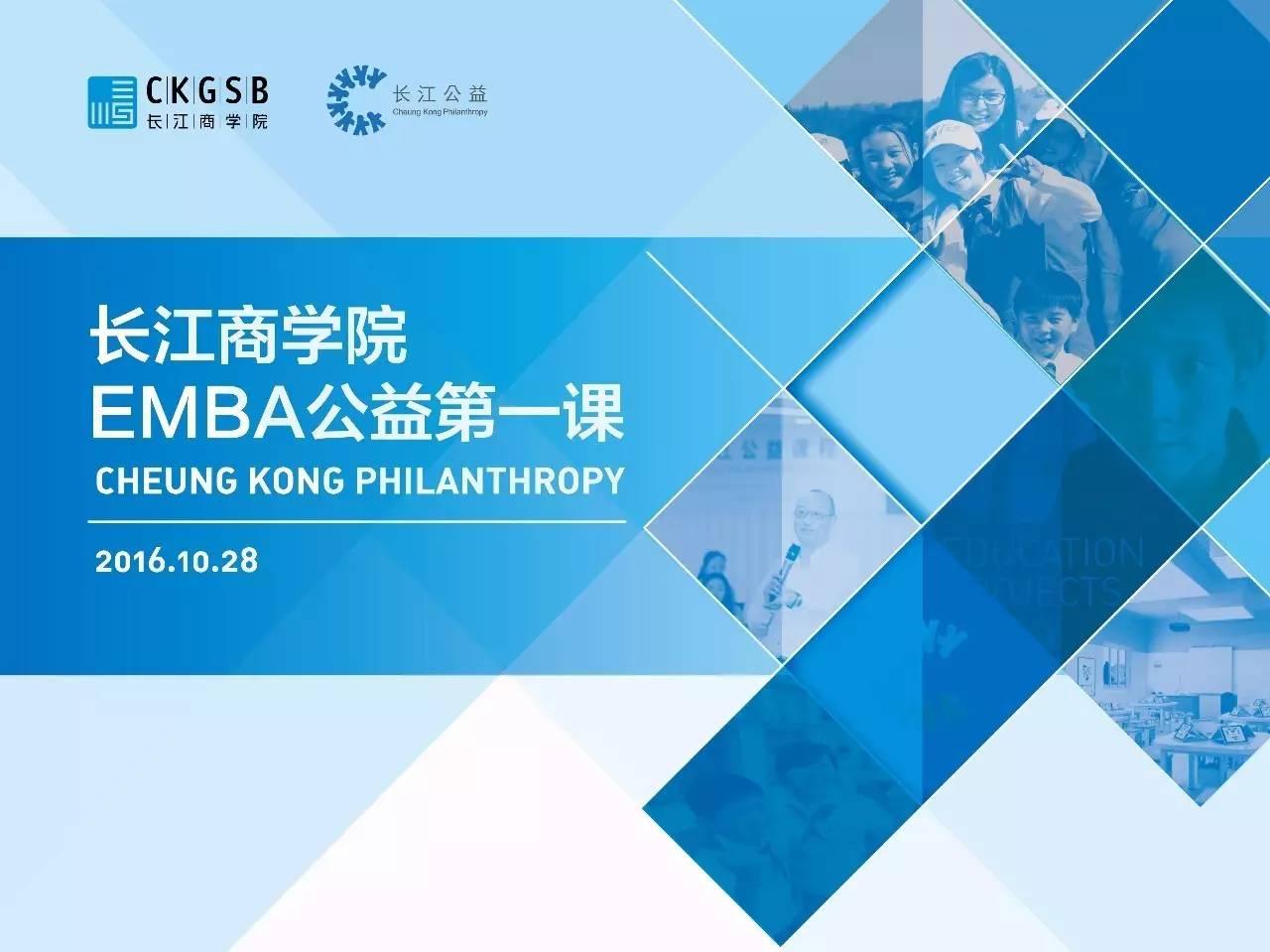 长江商学院EMBA公益29期第一课