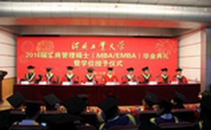 河北工业大学2016届MBA/EMBA毕业典礼暨学位授予仪式隆重举行