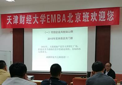 天津财经大学EMBA北京四班开课了!
