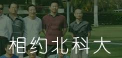 北京科技大学EMBA学员感言