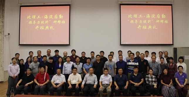 """北京理工大学EMBA中心 """"领导力提升""""第二期研修班"""