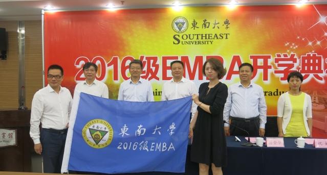 东南大学2016级EMBA开学典礼