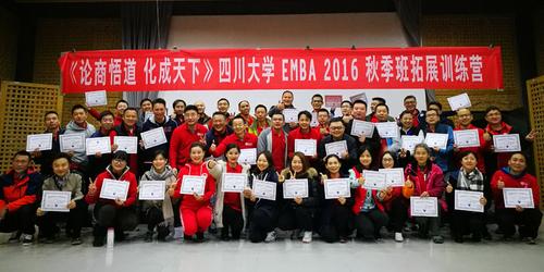 四川大学商学院EMBA2016级秋季班学员拓展训练