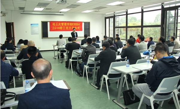 哈工大管理学院EMBA2016级(深圳班)开学仪式成功举行