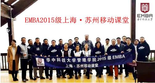 华中科技大学2015级EMBA上海、苏州移动课堂小记