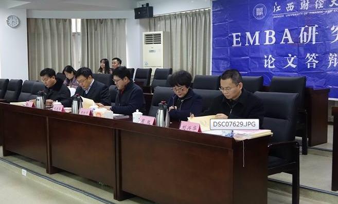 江西财经大学EMBA2014级毕业论文答辩圆满收官