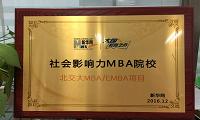 """北京交通大学荣膺""""2016社会影响力MBA院校"""""""