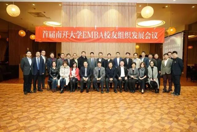 2017首届南开大学EMBA校友组织发展会议顺利召开