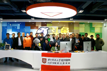 华中科技大学EMBA参访交流活动顺利结束