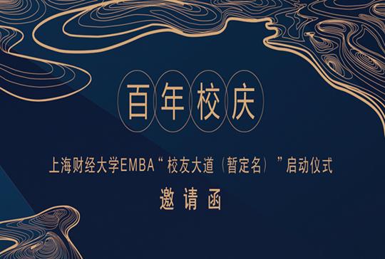 上海财经大学EMBA校友APP上线发布会