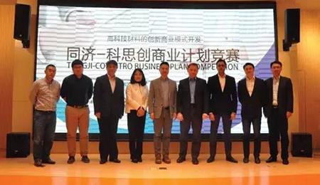 2017同济-科思创商业计划决赛圆满举行